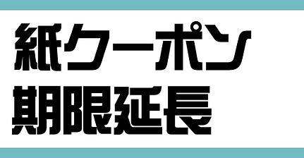 210621_クーポン延長.png