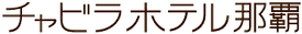 chabira_logo-type.png