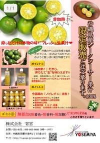 「沖縄県産シークワーサー果汁100%」限定販売ご注文承ります。