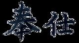 syakun04_houshi_0813.png