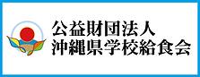 okigakkyu_banner.png