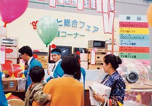 history_92アサヒ総合フェア4.jpg