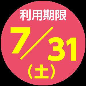 210621_クーポン延長02.png