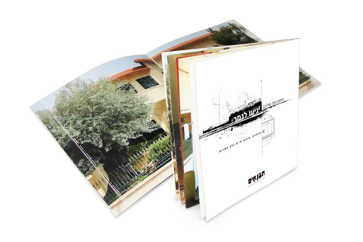 עיצוב חוברת תדמית חברת בנאים