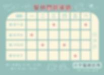 2019.11門診表.jpg