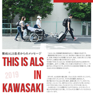 11/11~THIS IS ALS川崎展開催決定