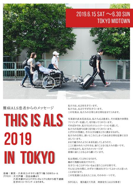 東京展フライヤー表