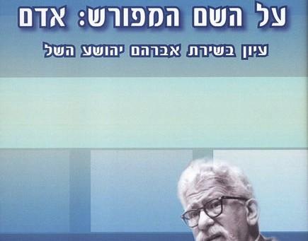 ספר חדש!- על השם המפורש: אדם / אלכסנדר אבן-חן
