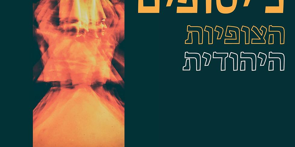 על הצופיות היהודית