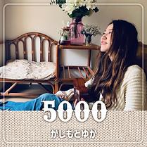 投げ銭商品用画像:かしもとゆか:5000円.png