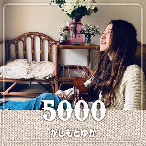 投げ銭:かしもとゆか様へ ¥5000-