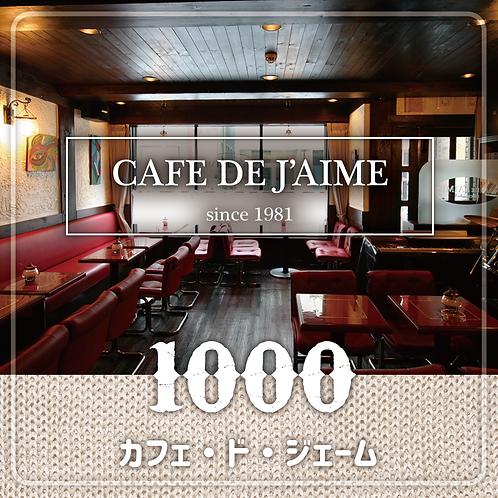 投げ銭:カフェ・ド・ジェーム様へ ¥1000-