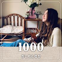 投げ銭商品用画像:かしもとゆか:1000円.png