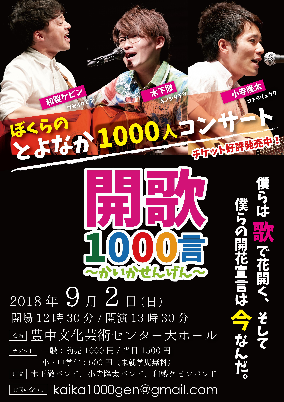 2018.09.02『開歌1000言in豊中文化芸術センター大ホール』A1