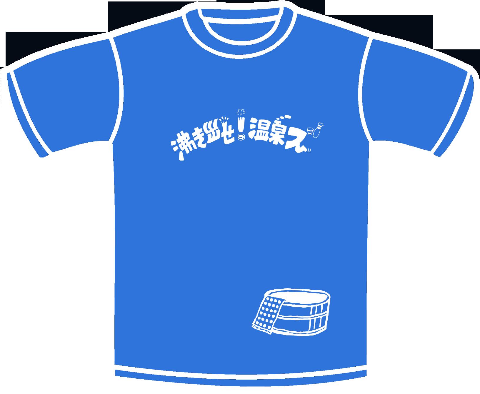 沸き出せ!温泉ズ:バンドTシャツ第二弾:デザイン表:ミディアムブルー