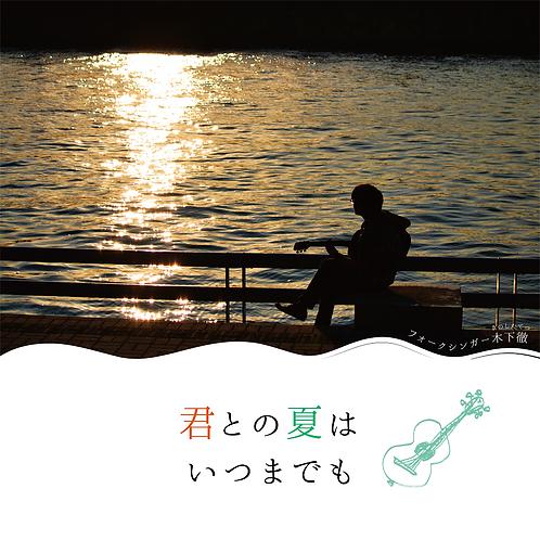 7th.Single『君との夏はいつまでも』送料込み