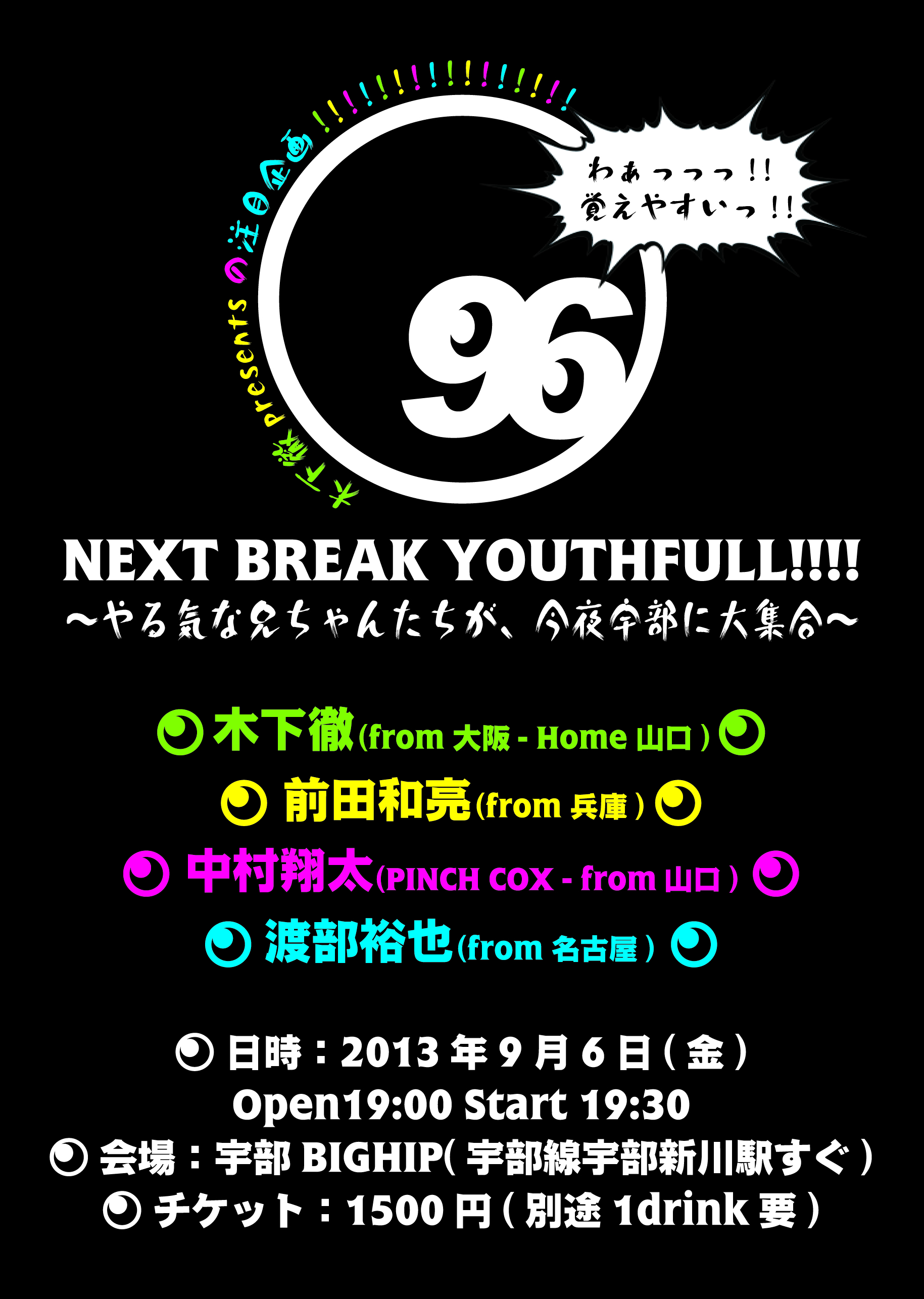 2013.09.06 木下徹 presents『NEXT BREAK YOUTHFULL!!!!!』@BIGHIP(山口)A5
