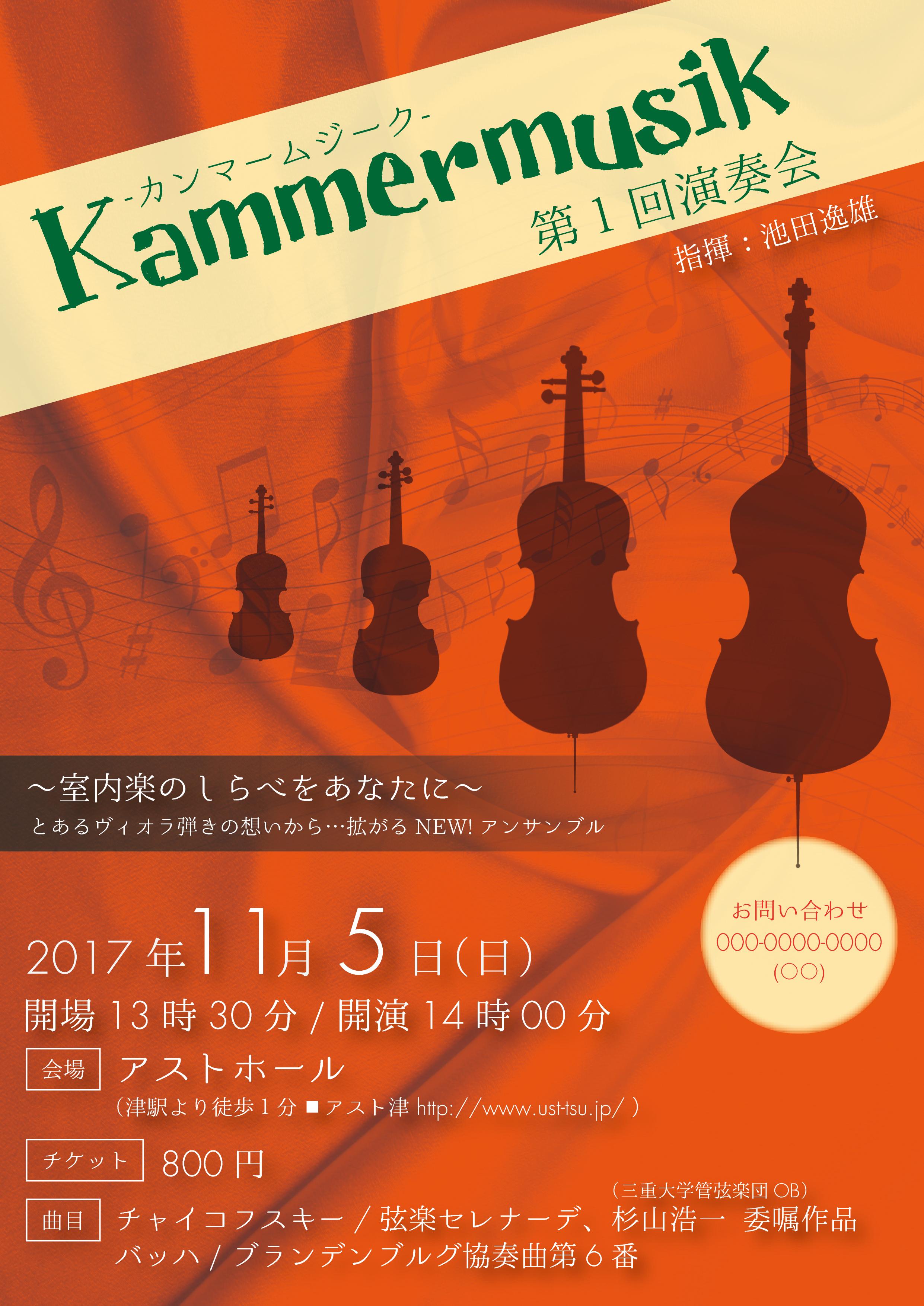 Kammermusik-Concert VOL.1 Pattern3-2017.09.22⑤(最終版)