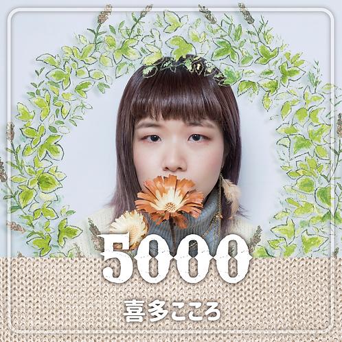 投げ銭:喜多こころ様へ ¥5000-