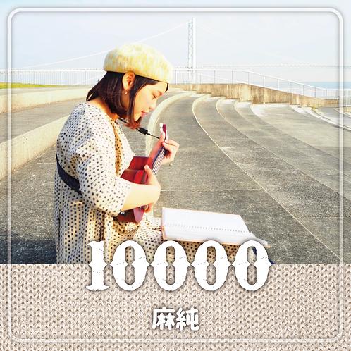 投げ銭:麻純様へ ¥10000-