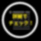 スケジュールページボタン:詳細でチェックドロップシャドウ.png