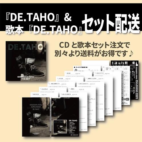 アルバム『DE.TAHO』&歌本『DE.TAHO』送料込み