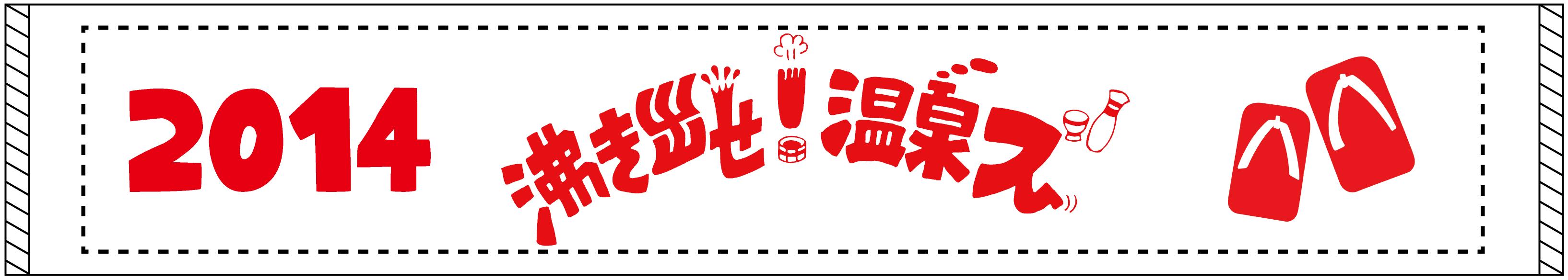 2014.06.19 タオルデザイン初回案クリッピング