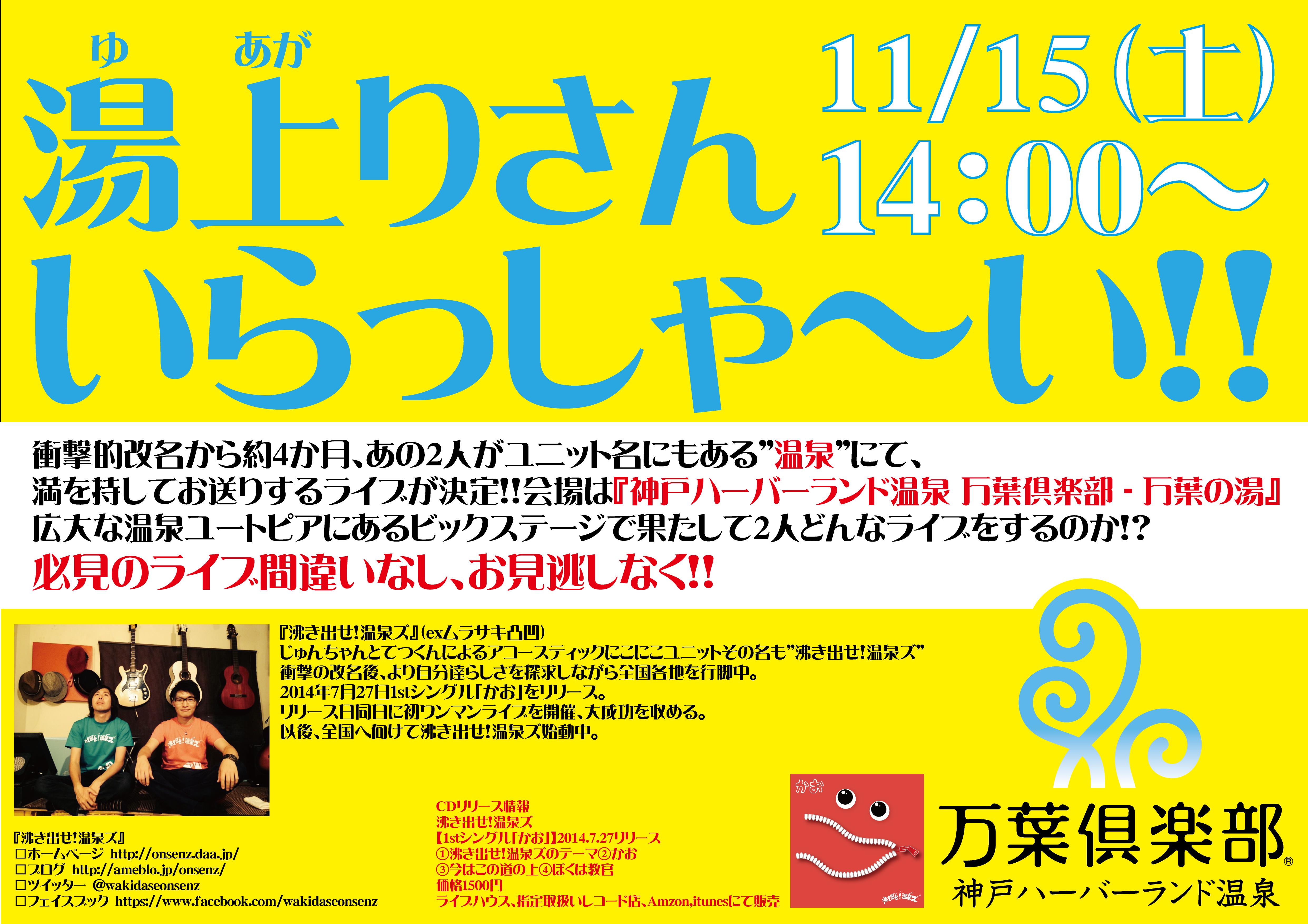 2014.11.15 沸き出せ!温泉ズ『湯上りさんいらっしゃ~い!!』フライヤー③