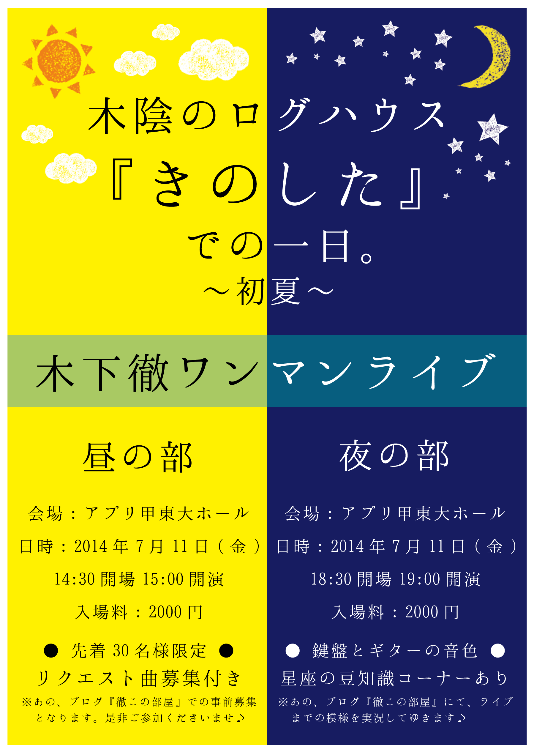 2014.07.11『木陰のログハウス『きのした』での一日。~初夏~』@アプリ甲東大ホール(兵庫):フライヤーA5クリッピング