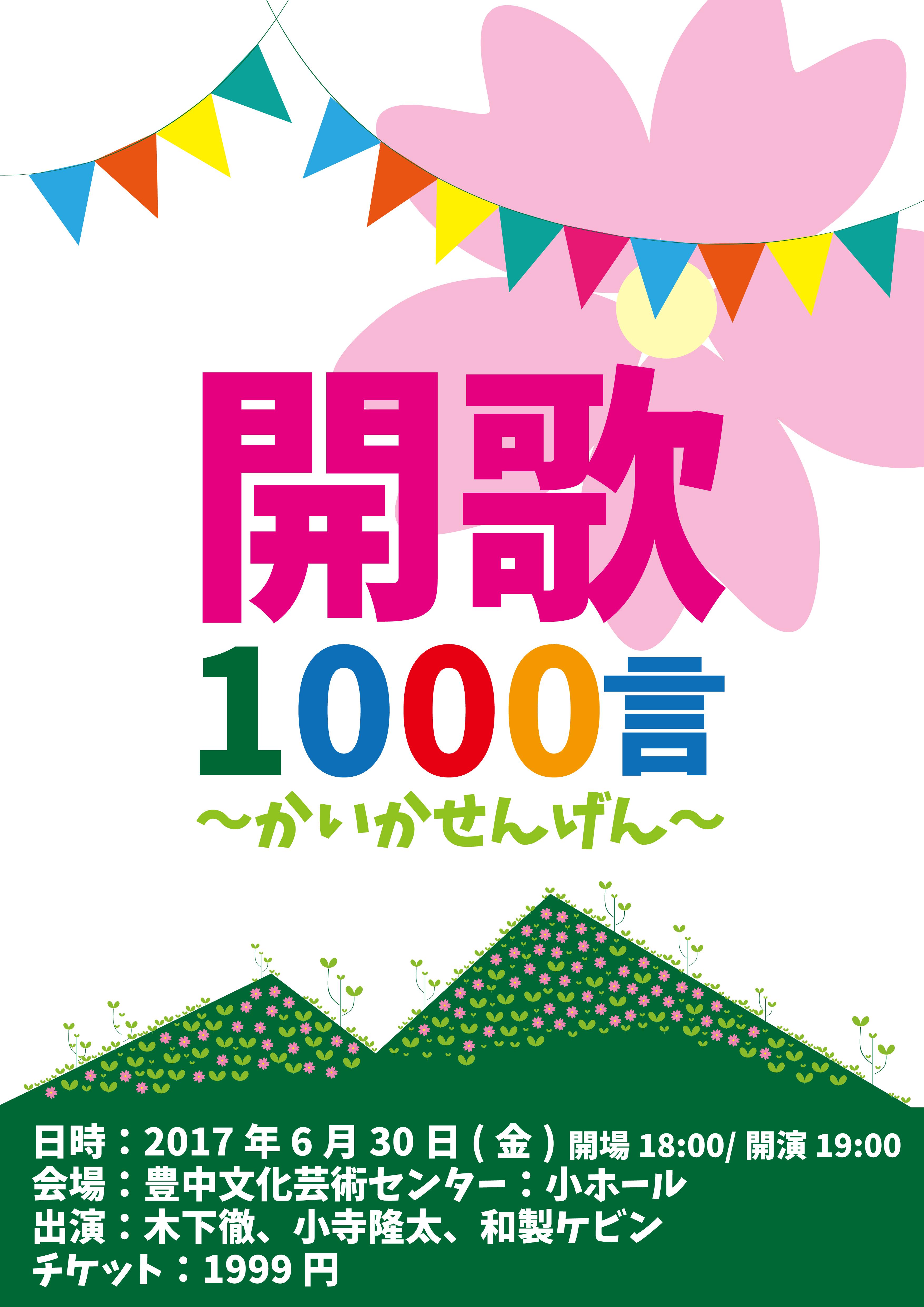 2017.06.30『開歌1000言in豊中文化芸術センター小ホール』