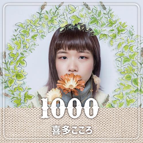 投げ銭:喜多こころ様へ ¥1000-