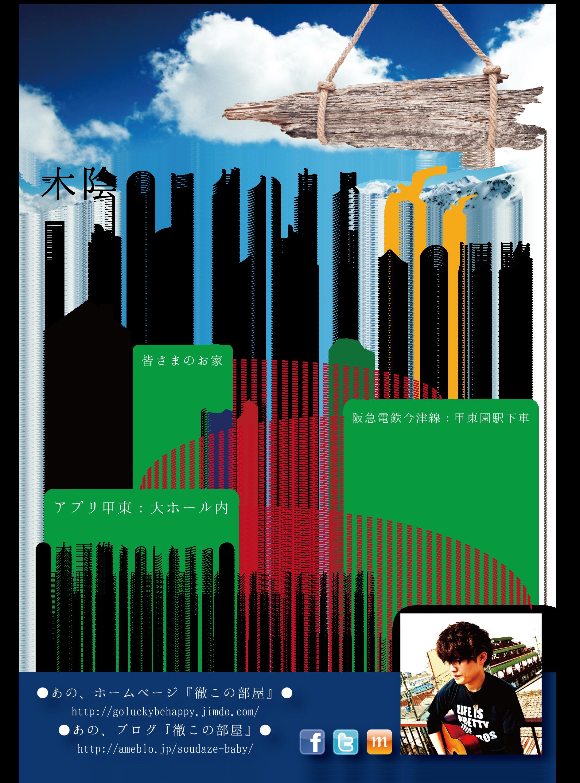 2014.07.11『木陰のログハウス『きのした』での一日。~初夏~』@アプリ甲東大ホール(兵庫):フライヤーA5裏クリッピング