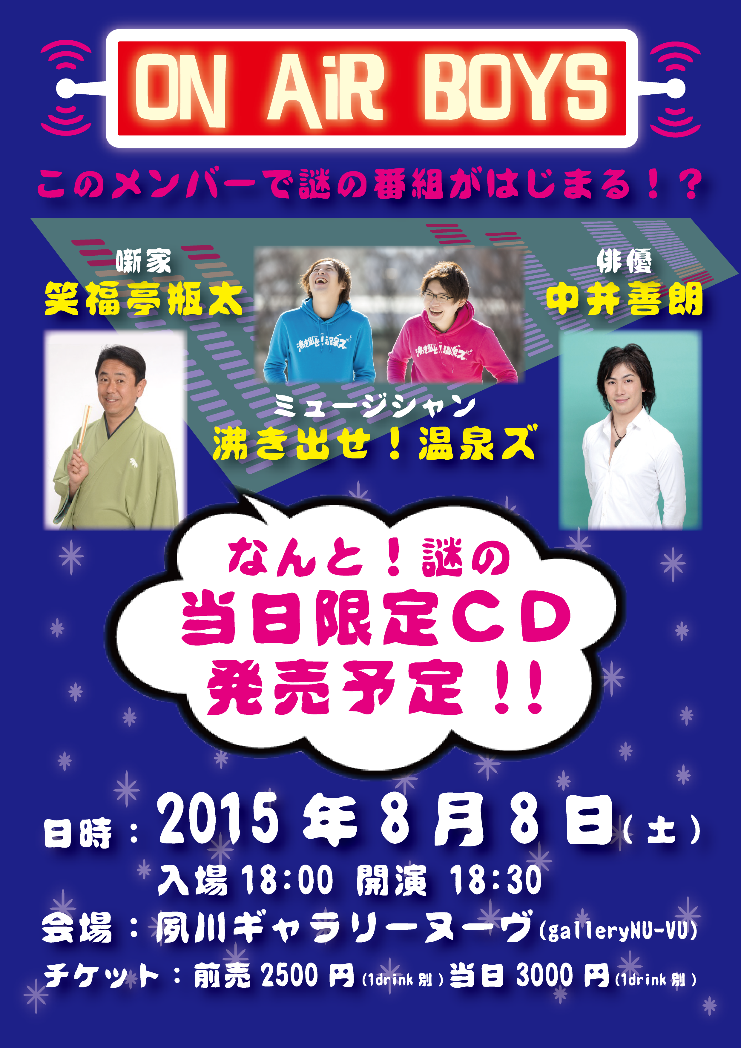 2015.08.08『ON AIR BOYS』@夙川NU-VU(兵庫):2015.05.08