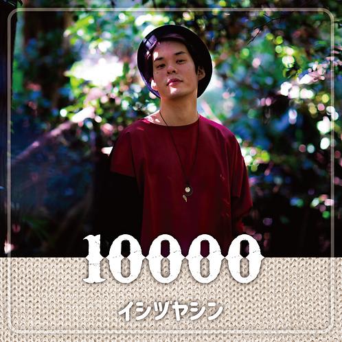 投げ銭:イシヅヤシン様へ ¥10000-