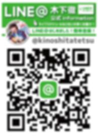 LINE_登録促進QRポップA3小さ目.png