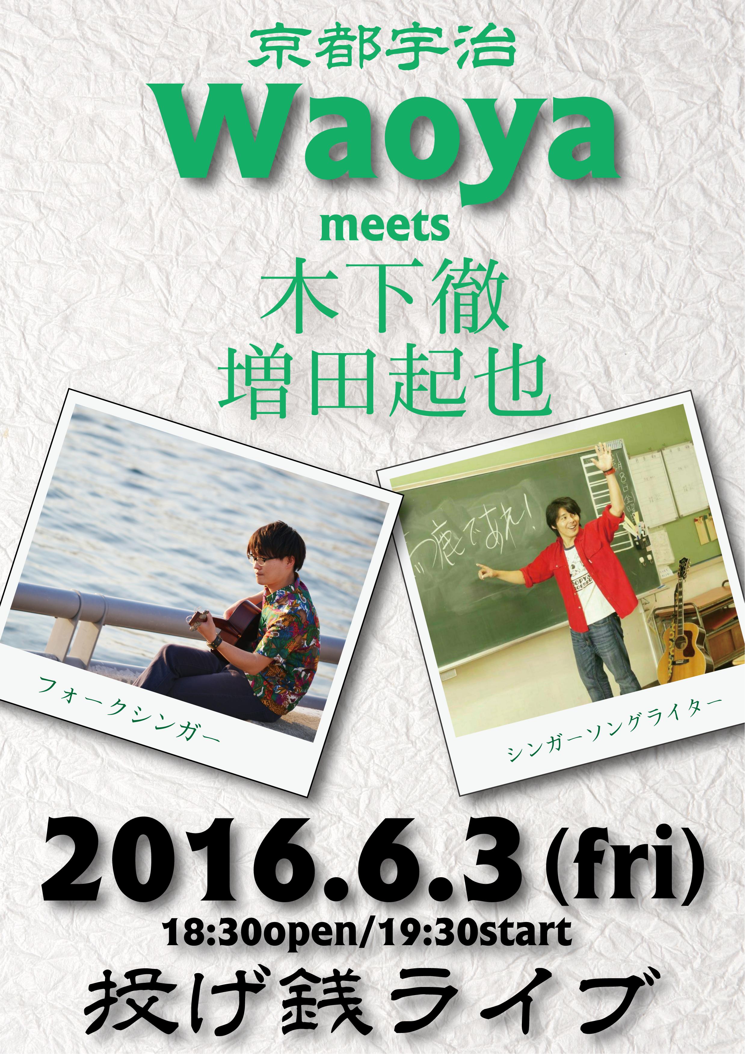 2016.06.03 ツーマンライブ with 増田起也投げ銭ライブ!@宇治Waoya(京都)