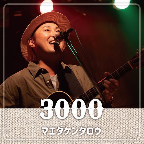投げ銭:マエダケンタロウ様へ ¥3000-