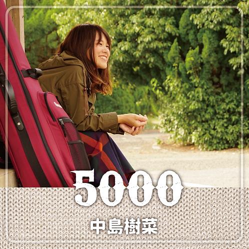投げ銭:中島樹菜様へ ¥5000-