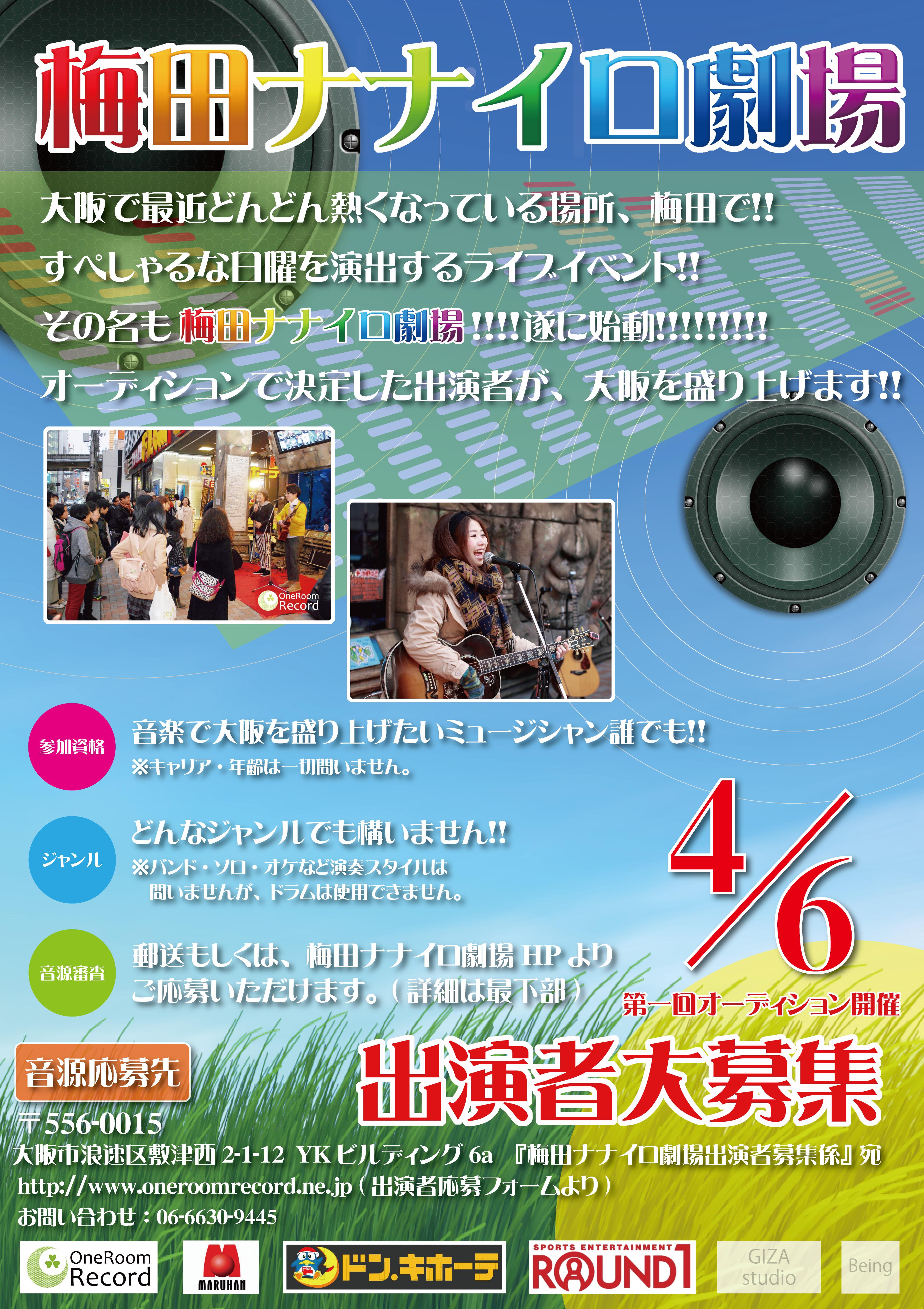 梅田ナナイロ劇場ポスター&チラシA1:表クリッピング 2014.02.24