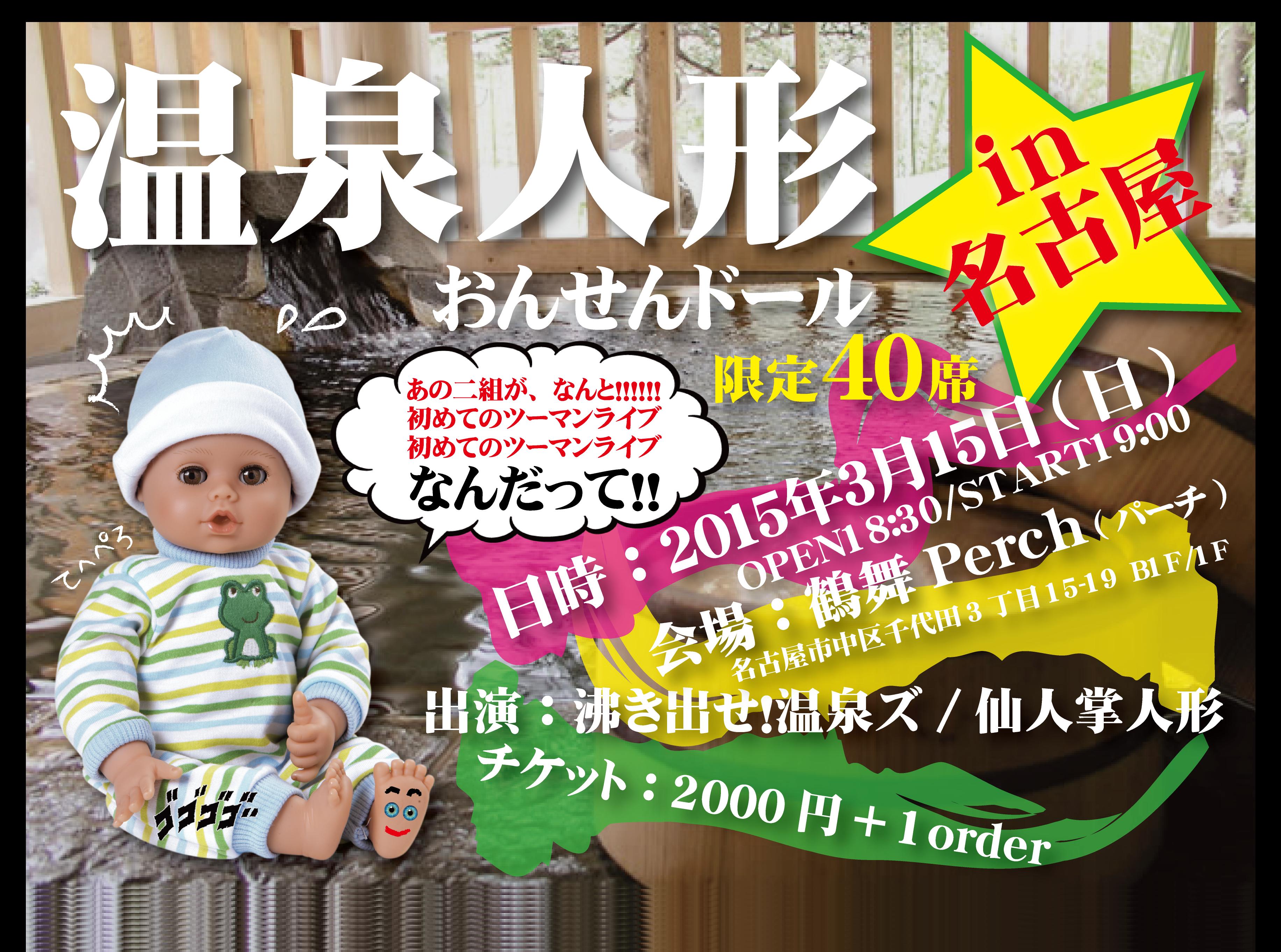 2015.03.15『温泉人形(おんせんドール)』@鶴舞Perch(愛知)クリッピング