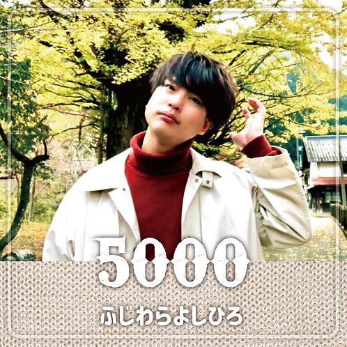 投げ銭:ふじわらよしひろ様へ ¥5000-