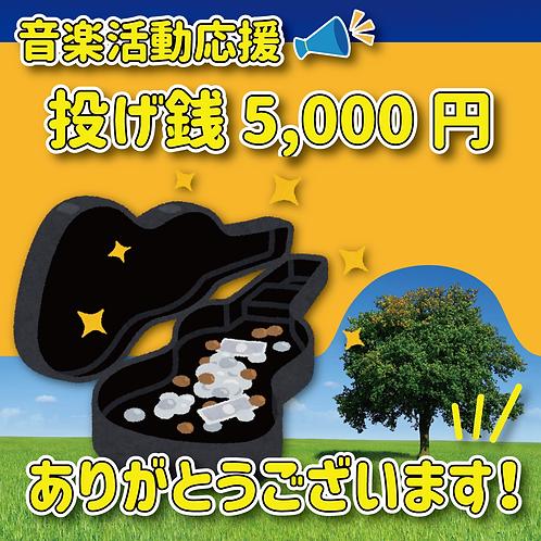 投げ銭5000円