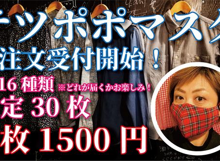 TETSU&POPOマスクご予約受付開始!