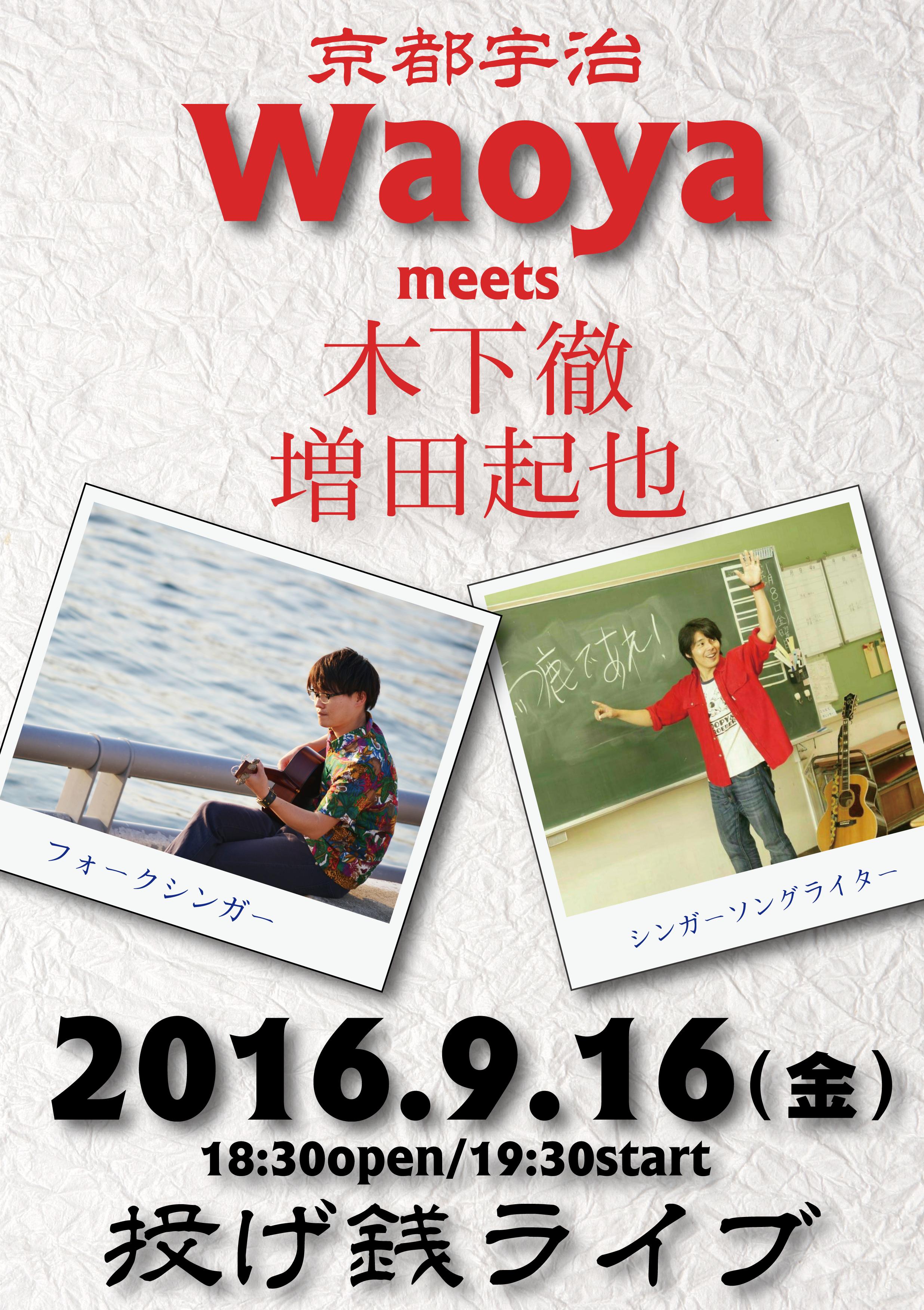 2016.09.16 ツーマンライブ with 増田起也投げ銭ライブVOL.3@宇治Waoya(京都)