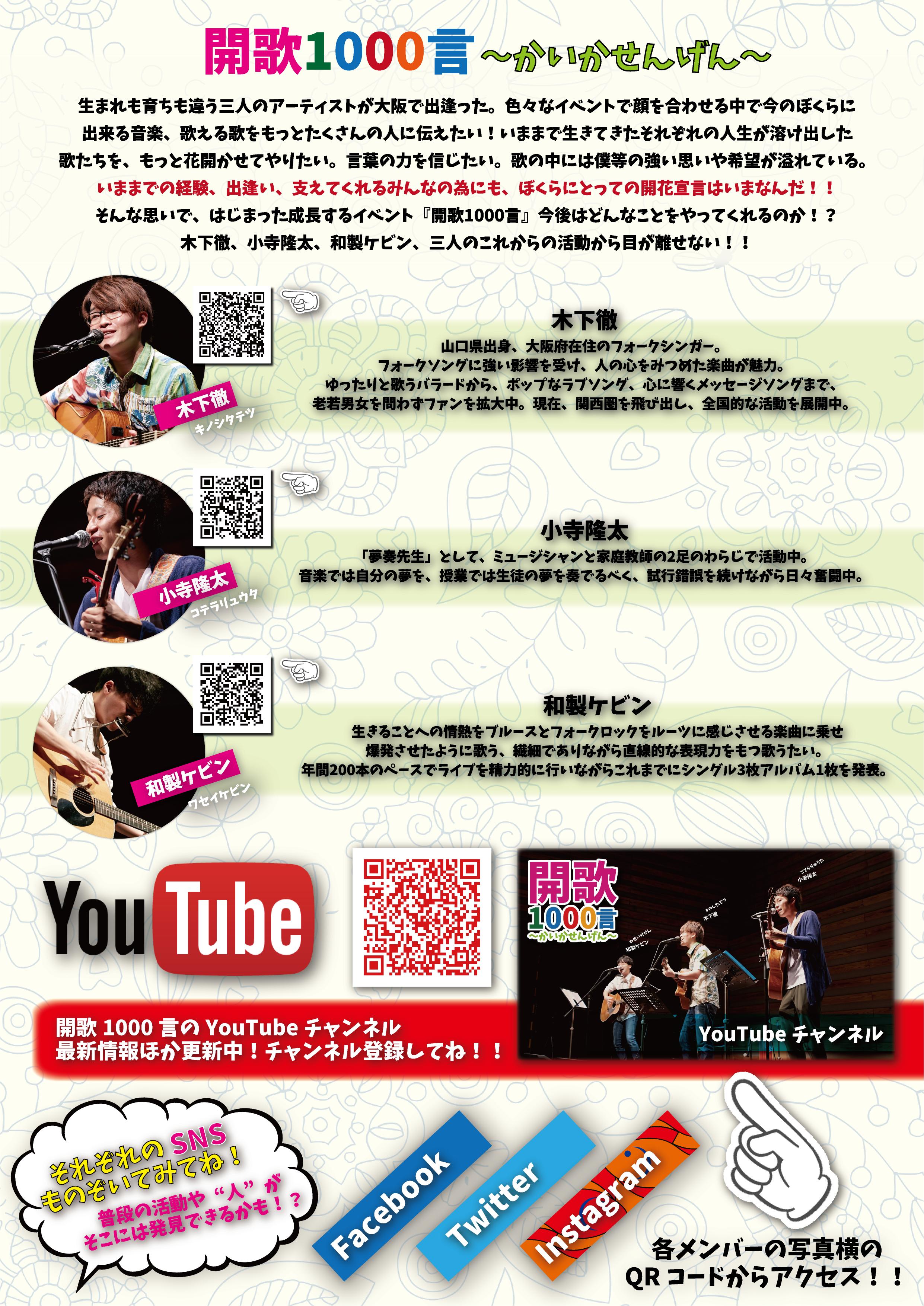 2018.09.02『開歌1000言in豊中文化芸術センター大ホール』A4裏