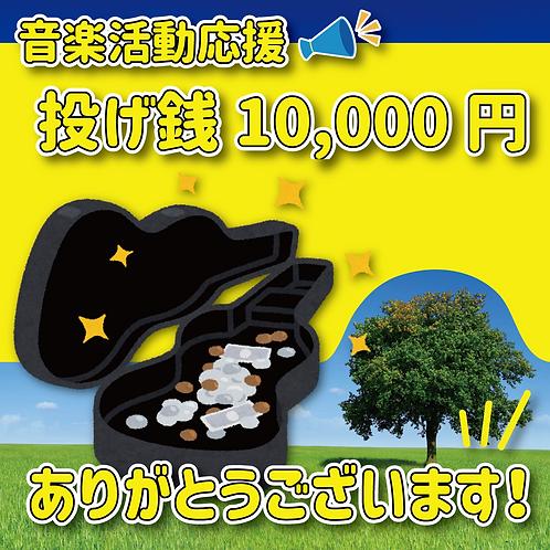 投げ銭10000円