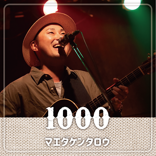 投げ銭:マエダケンタロウ様へ ¥1000-