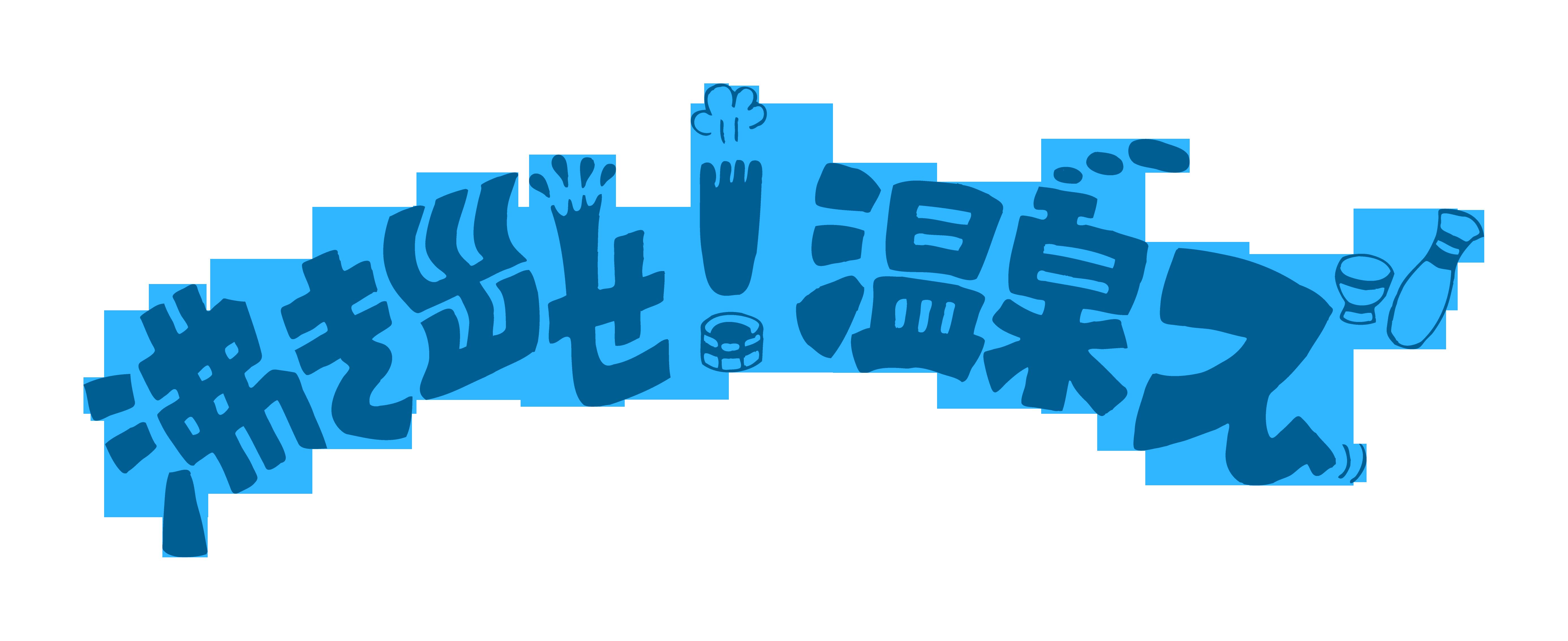 『沸き出せ!温泉ズ』ロゴ:ライブトレース④細:背景透明:塗りつぶしA3:青
