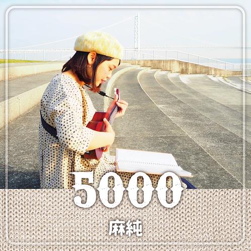 投げ銭:麻純様へ ¥5000-