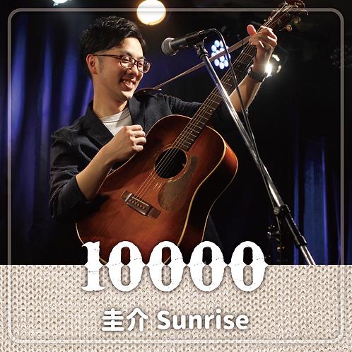 投げ銭:圭介Sunrise様へ ¥10000-